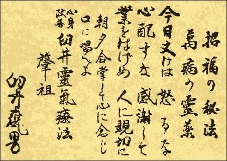Les principes du Reiki en japonais